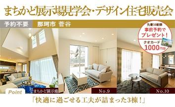 菅谷Ⅱ期3棟同時_トップページ用バナー