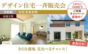 ひなか一斉販売会_トップページ用バナー
