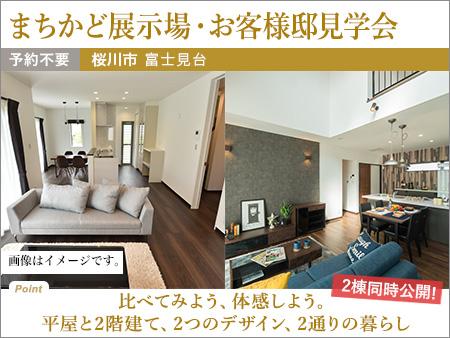 「比べてみよう、体感しよう。平屋と2階建て、2つのデザイン、2通りの暮らし」まちかど展示場・お客様邸同時見学会(桜川市)