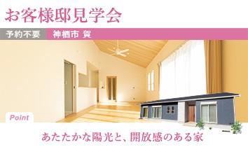 神栖市賀_トップページ用バナー