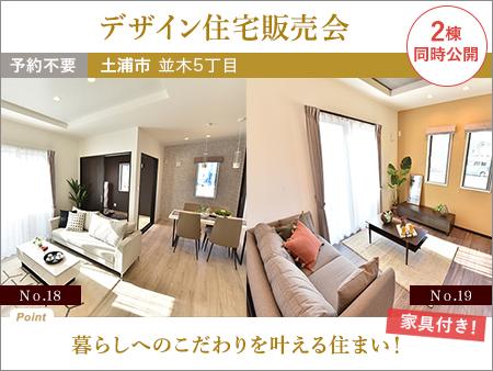 「暮らしへのこだわりを叶える暮らし」家具付きデザイン住宅2棟同時販売会(土浦市並木)