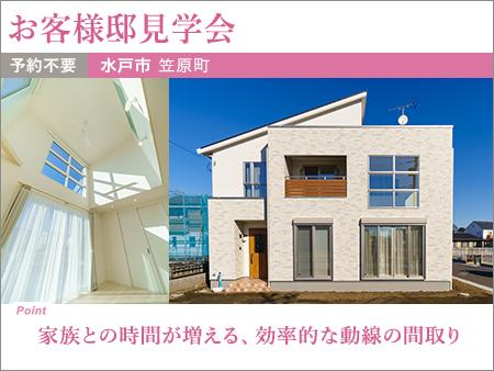 「開放感と光に包まれる明るい暮らし」お客様邸見学会(水戸市)