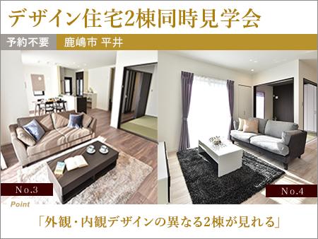 「新生活ラクラクスタート!家具付きデザイン住宅2棟同時販売会(鹿嶋市)