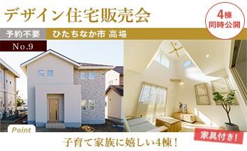 高場Ⅱ期4棟販売会_トップページ用バナー