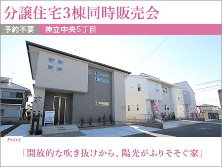 2日間限定「開放的な吹き抜けから、陽光がふりそそぐ家」販売会(土浦市)