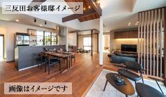 2日間限定公開 お客様邸「平屋」×「1.5階」2棟同時見学会(ひたちなか市)