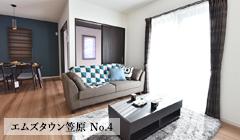 3日間限定公開 建売4棟販売会(水戸市)