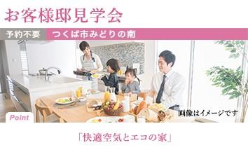 0713_つくばイベント_トップページ用バナー