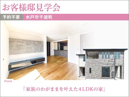 【10/1~4 予約で先行公開受付いたします】お客様邸「家族のわがままを叶えた4LDKの家」⾒学会(水戸市)
