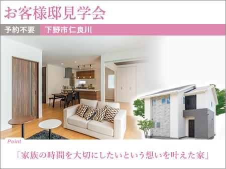3日間限定公開 お客様邸「家族の時間を大切にしたいという想いを叶えた家」見学会(下野市)