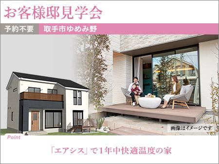 3日間限定公開 お客様邸 「エアシス」で1年中快適温度の家 見学会(取手市)