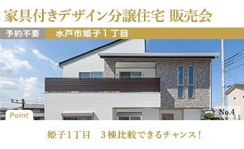 1116_水戸市姫子_トップページ用バナー