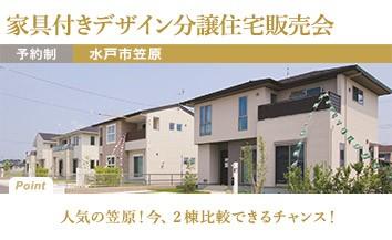 1116_水戸市笠原_トップページ用バナー