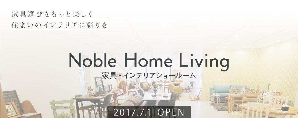 Noble Home Living 家具・インテリアショールーム