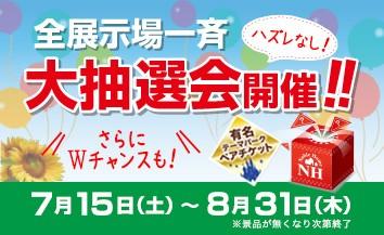 抽選会_トップページ用バナー最終02
