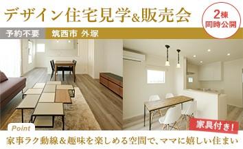 外塚見学_トップページ用バナー03