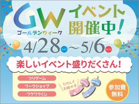 全展示場一斉!くじやワークショップなど楽しいイベント盛りだくさん♪「GWイベント」開催