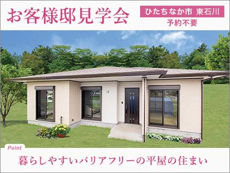 2日間限定公開「暮らしやすいバリアフリーの平屋の住まい」お客様邸見学会(ひたちなか市)