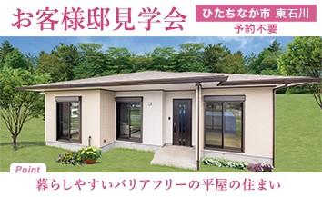 ひなかお客様邸見学会_トップページ用バナー02