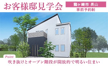 龍ヶ崎お客様邸見学会_トップページ用バナー修正