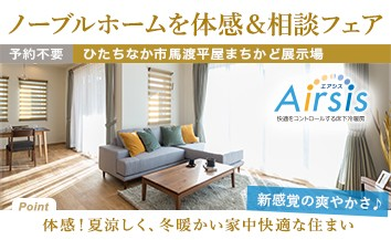 ひなかエアシス体感_相談会_トップページ用バナー最終