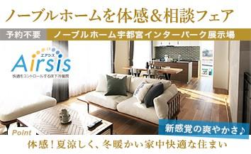 宇都宮エアシス体感_相談会_トップページ用バナー