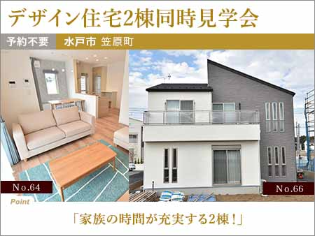 2日間限定「家族の時間が充実する2棟!」家具付きデザイン住宅2棟同時見学会(水戸市)