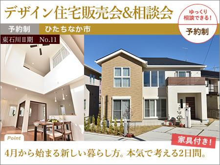 新生活応援!分譲住宅販売会&家づくり相談会【予約制】(ひたちなか市)