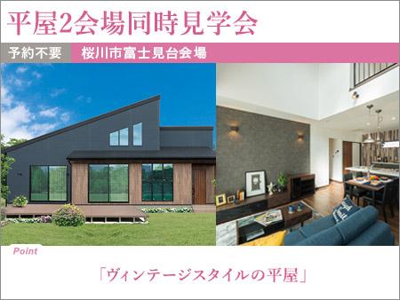 平屋2会場同時見学会開催(桜川市)
