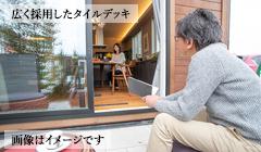 3日間限定公開 お客様邸「タイルデッキ×吹き抜けのある、3世代が幸せに暮らす家」見学会(稲敷市)