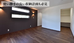 2日間限定公開 お客様邸「ZEH×メンテナンスフリー×快適を叶えた家」見学会(つくば市)
