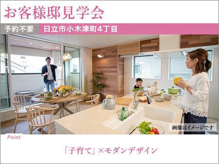 2日間限定公開 お客様邸「子育て」×モダンデザイン見学会(日立市)