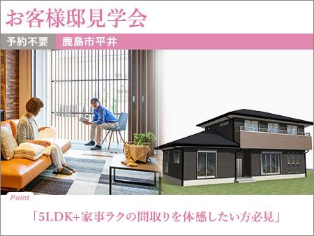 2日間限定公開 お客様邸「5LDK+家事ラクの間取りを体感したい方必見」見学会(鹿嶋市)