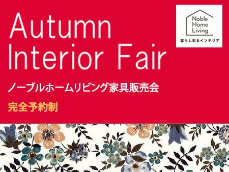 4日間限定 「Autumn Interior Fair」ノーブルホームリビング家具販売会