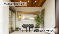 3日間限定公開 お客様邸「勾配天井が美しい平屋」見学会(取手市)
