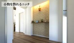 【要予約】施主様入居後の平屋の住まいを見学できます!(ひたちなか市)