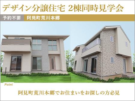 2日間限定公開 新規完成 デザイン分譲住宅2棟同時見学会(阿見町)