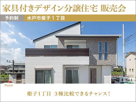 予約制 水戸市姫子1丁目家具付きデザイン分譲住宅販売会