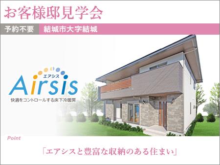 2日間限定公開 お客様邸 「エアシスと豊富な収納のある住まい」見学会(結城市)