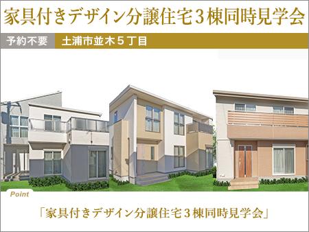 2日間限定公開  家具付きデザイン分譲住宅3棟同時見学会(土浦市)