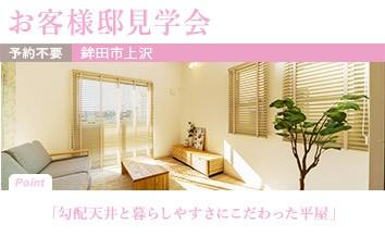 0411_神栖_東峰様邸_トップページ用バナー