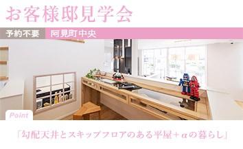 0411_阿見中央_トップページ用バナー