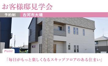 0606_古河店_トップページ用バナー