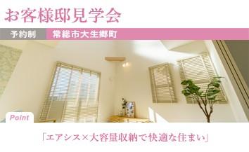 0613_守谷_トップページ用バナー