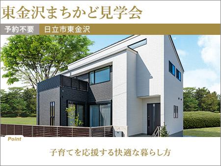 2日間限定公開 東金沢町まちかど見学会(日立市)