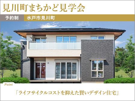 2日間限定公開 見川町まちかど見学会(水戸市)