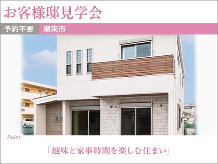 2日間限定公開 お客様邸「趣味と家事時間を楽しむ住まい」見学会(潮来市)