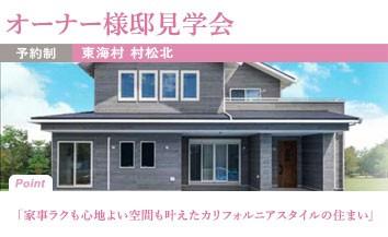 0704_東海村_トップページ用バナー