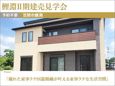 2日間限定公開 鯉淵Ⅱ期建売見学会(笠間市)