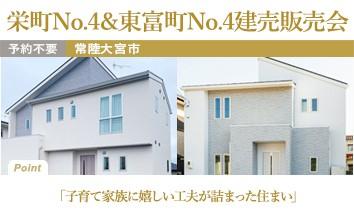 0723_栄_東富_トップページ用バナー